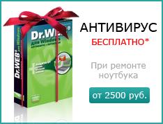 Антивирус в подарок